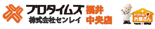 プロタイムズ福井中央店